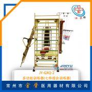 金誉 多功能训练器(七件组合训练器) JY-GXQ-2