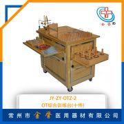 金誉 OT综合训练台(十件) JY-ZY-OTZ-2